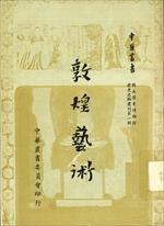 敦煌藝術 【中華叢書】【歷史文物叢刊第一輯之一】