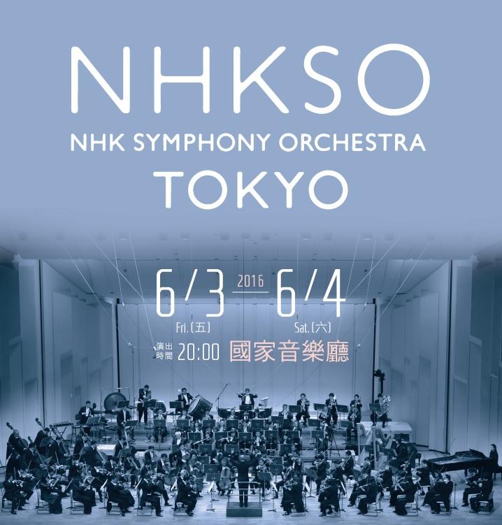 震災支援に「ありがとう」 NHK交響楽団、45年ぶりに台湾公演へ