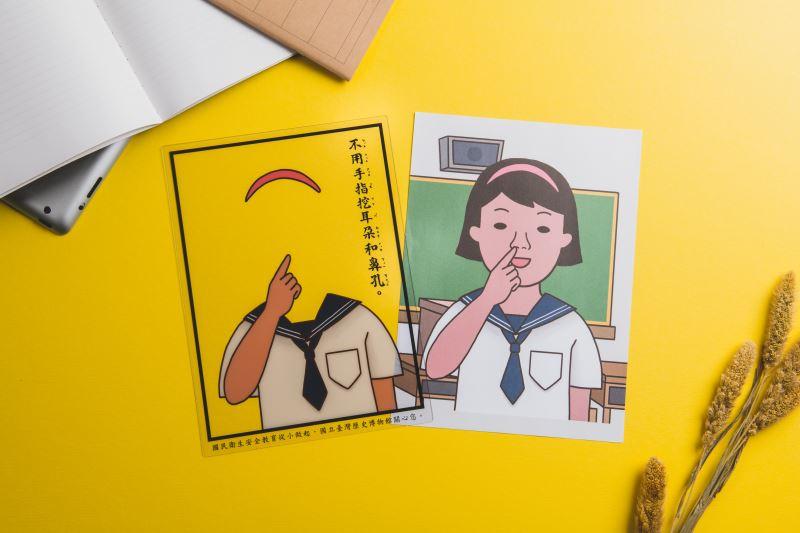 安全教育墊板(女)
