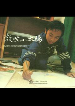 微笑小太陽:馬漢忠和他的同班同學