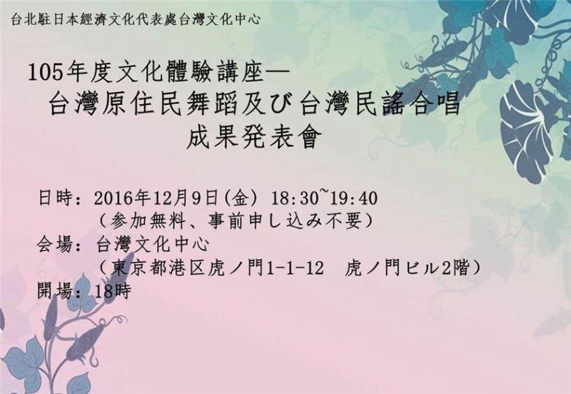 【発表会】105年度文化體驗講座—台灣原住民舞蹈及び台灣民謠合唱成果発表会