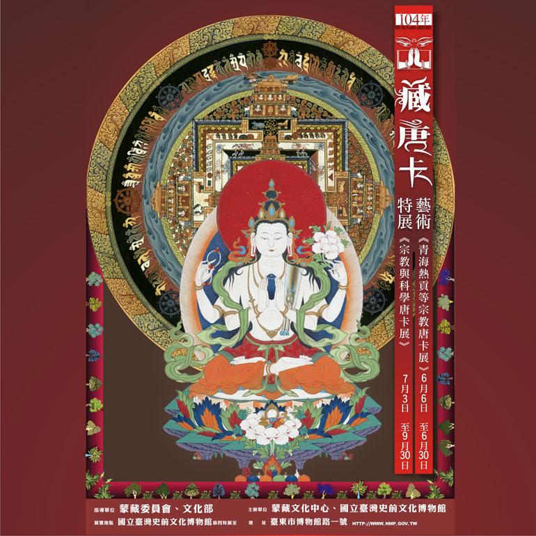 西藏唐卡藝術特展