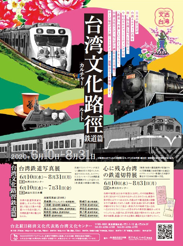 Tokyo exhibition to showcase beauty of Taiwan's railroads