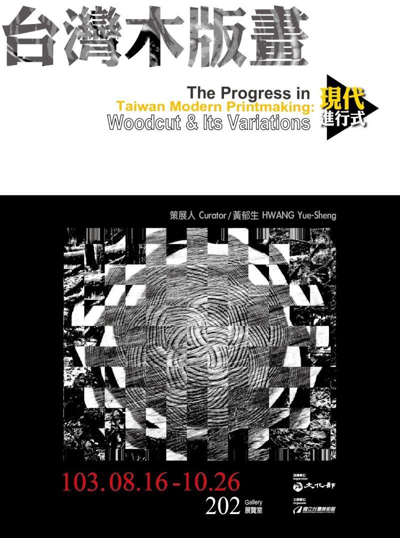 'The Progress in Taiwan's Modern Printmaking'