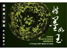 惜墨如玉:新しい品種の宝石-台湾墨玉の特別展