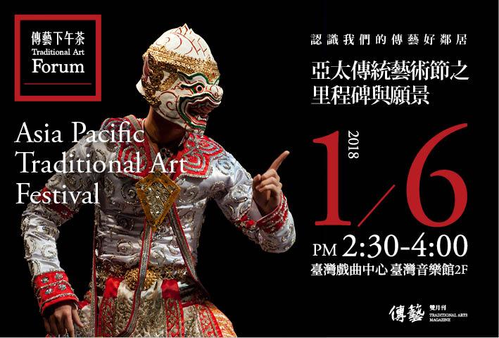 傳藝下午茶  亞太傳統藝術節之里程碑與願景