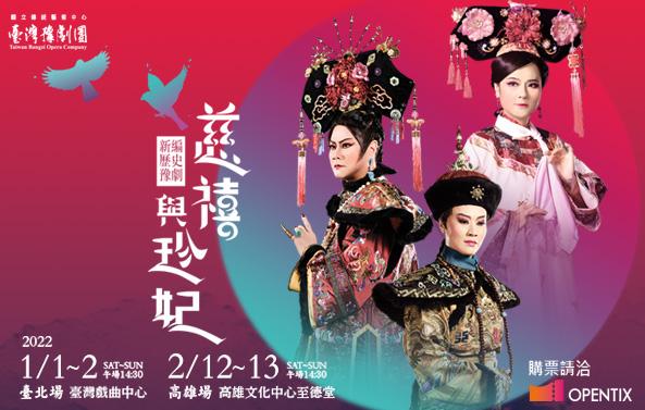 2022賀歲公演《慈禧與珍妃》1/1-2台北、2/12-13高雄