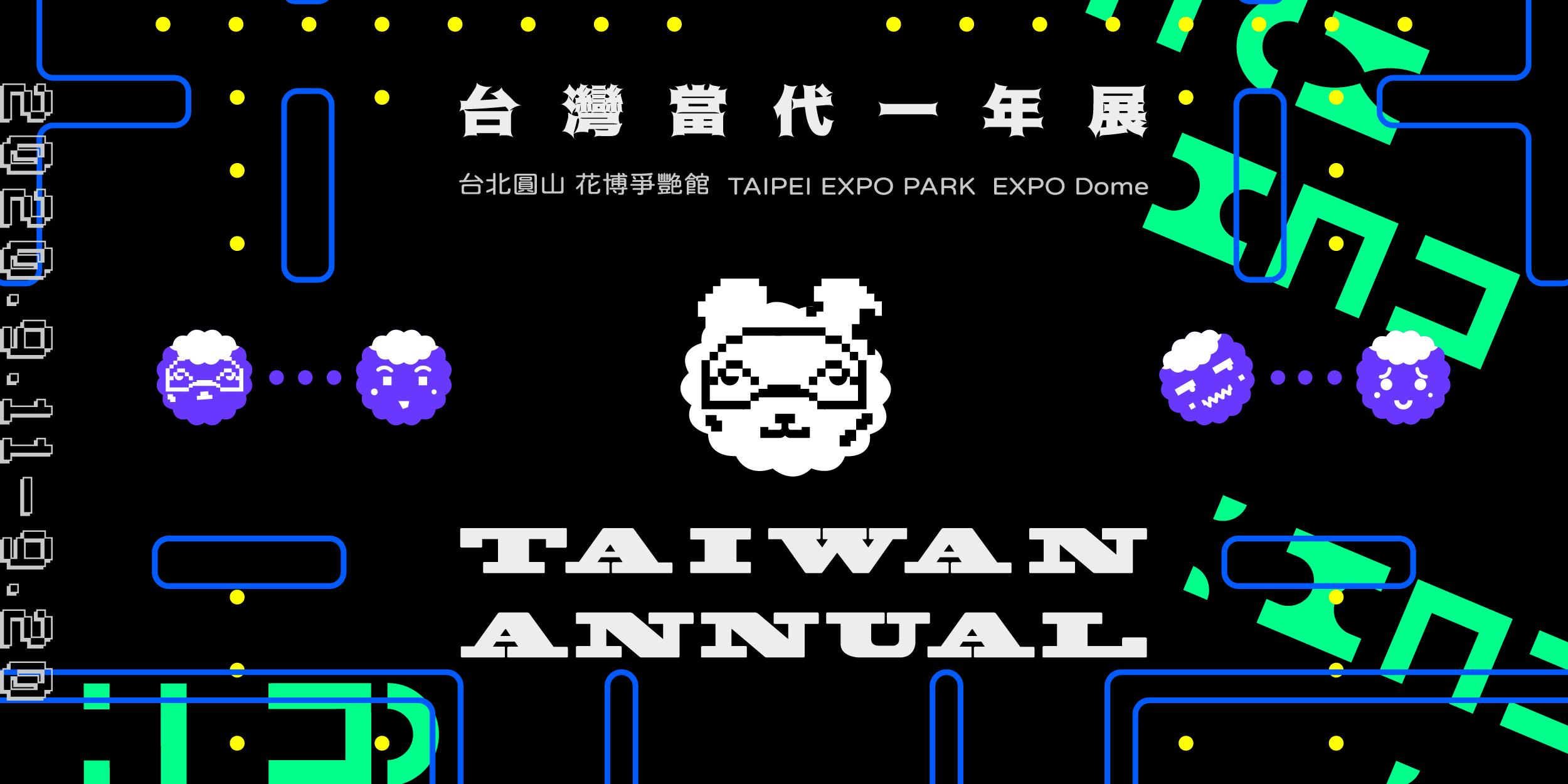 Taiwan Annual 2020