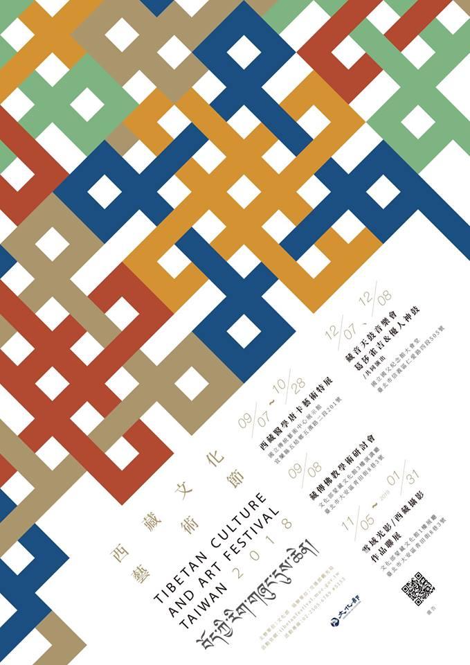 'Festival des arts et de la culture tibétains 2018'