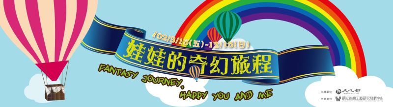 'Fantasy Journey, Happy You and Me'