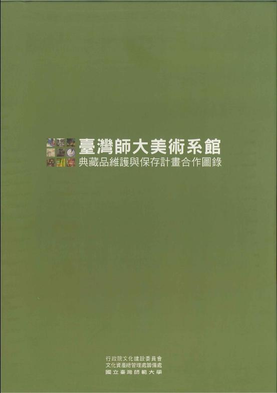 臺灣師大美術系館典藏品維護與保存合作計畫圖錄