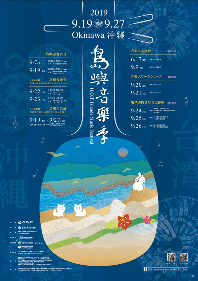 Okinawa to host Taiwanese, Japanese musicians and artists