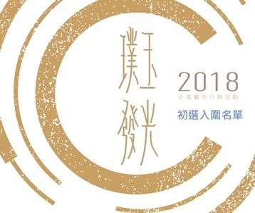 107年「璞玉發光-全國藝術行銷活動」初選入圍名單