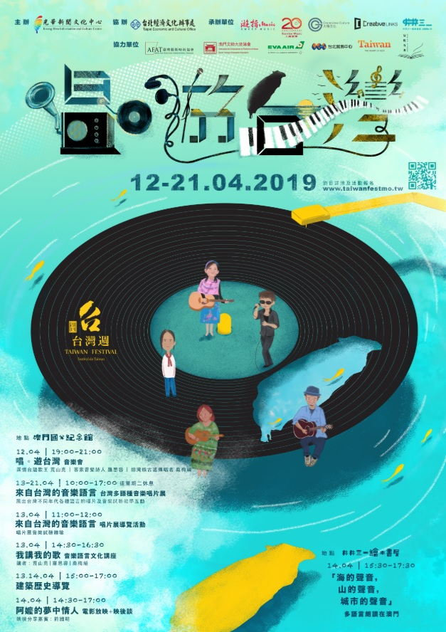 Taiwan Festival in Macau to celebrate diversity through music