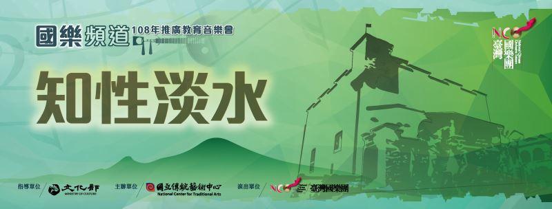 NCO《108年3月份推廣教育音樂會-國樂頻道5 知性淡水》