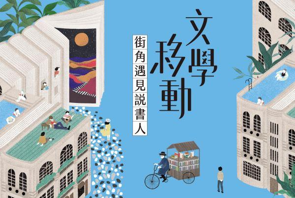 2019台北文學季