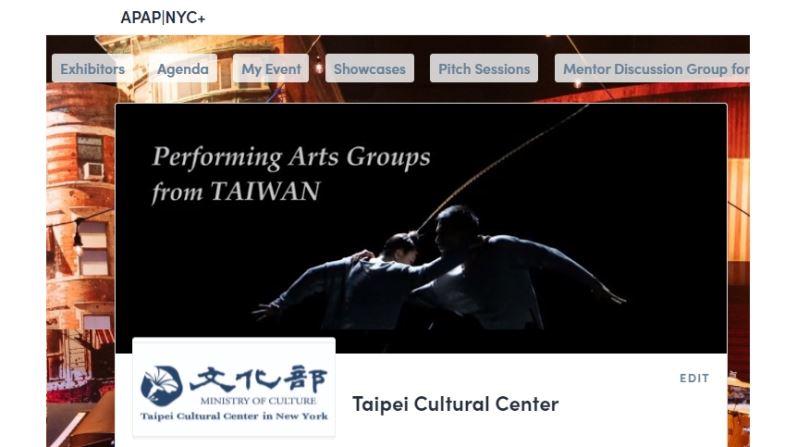 國際表演藝術年會探討疫情後的策略及願景  虛擬博覽會推介台灣表演藝術團隊