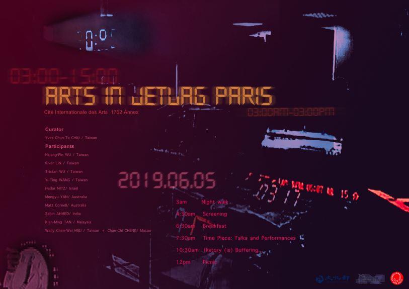 邱俊達《arts in jetlag Paris》- 巴黎西帖國際藝術村