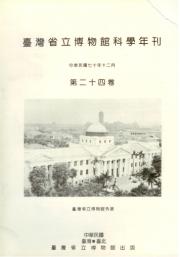 臺灣省立博物館科學年刊第24卷