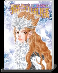 台湾漫画夜市『ザ・ワン』(李崇萍、東立)