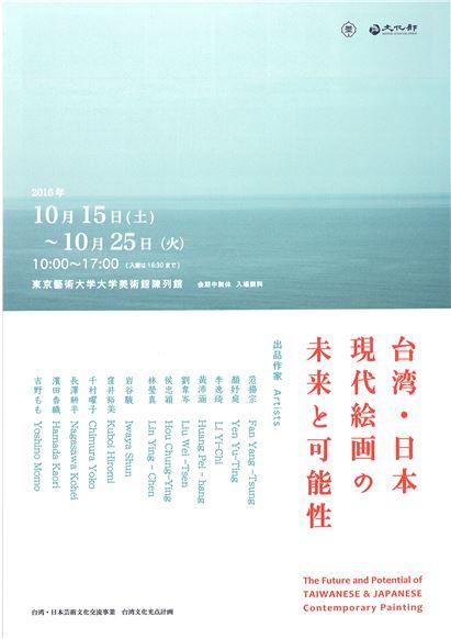 【アート】台湾・日本 現代絵画の未来と可能性