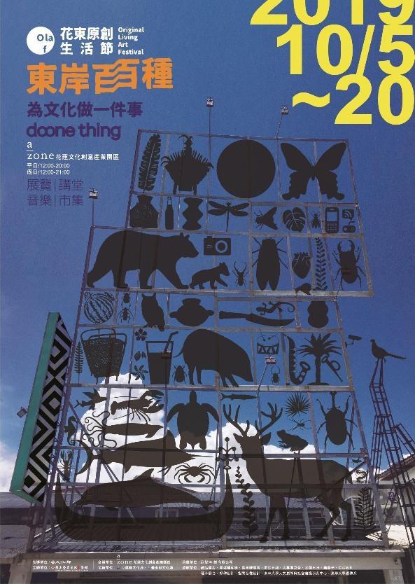 2019 Original Living Art Festival, a stage for east coast creativity