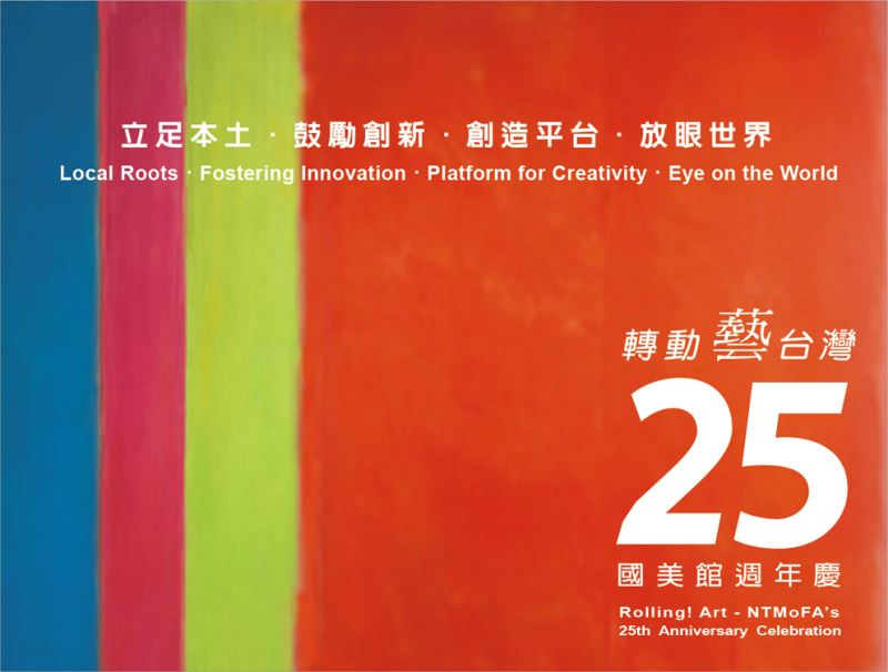 Happy 25th Birthday, National Taiwan Museum of Fine Arts!