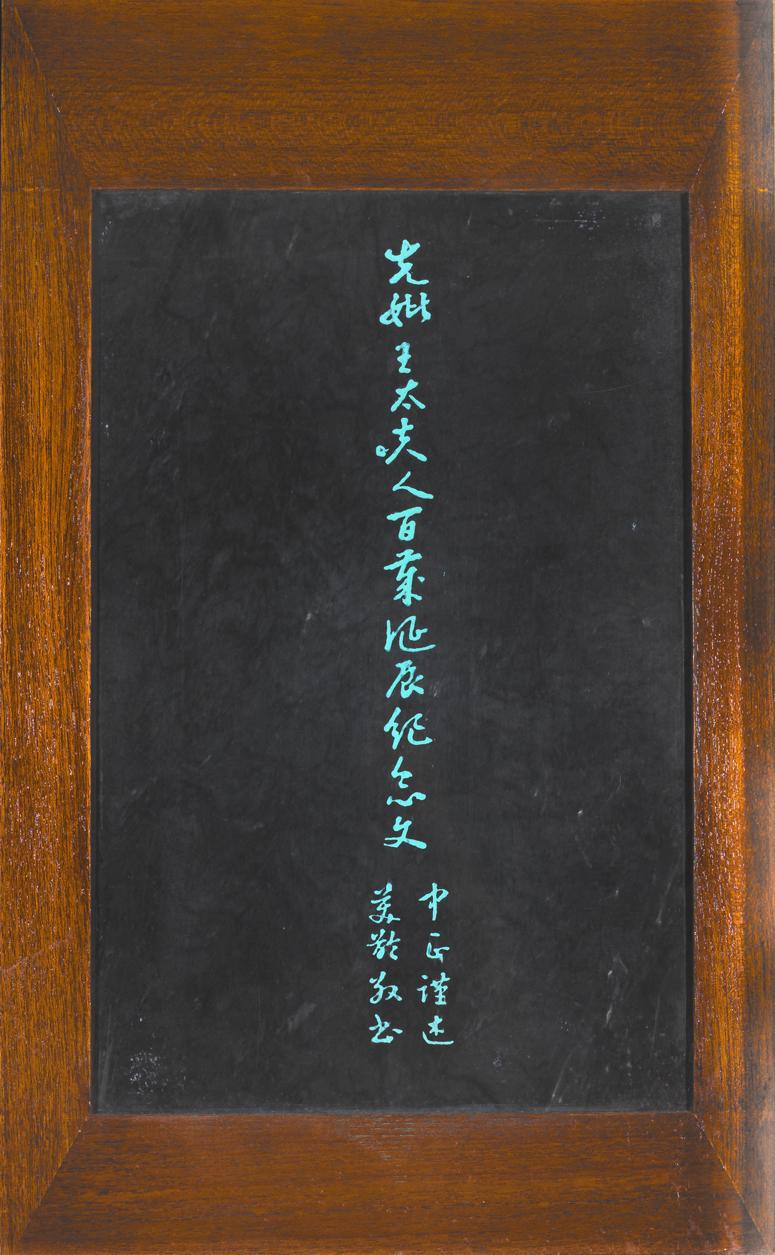 先妣王太夫人百歲壽誕紀念文(大理石雕刻)