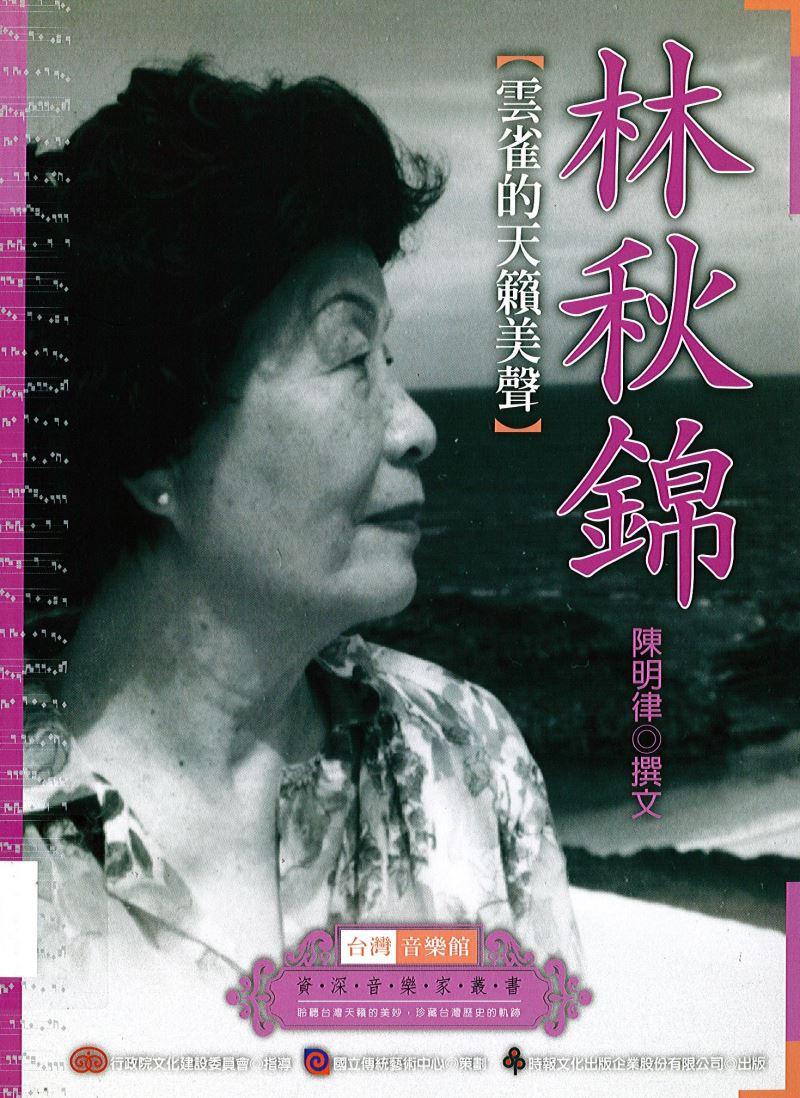 資深音樂家叢書24─林秋錦﹝雲雀的天籟美聲﹞