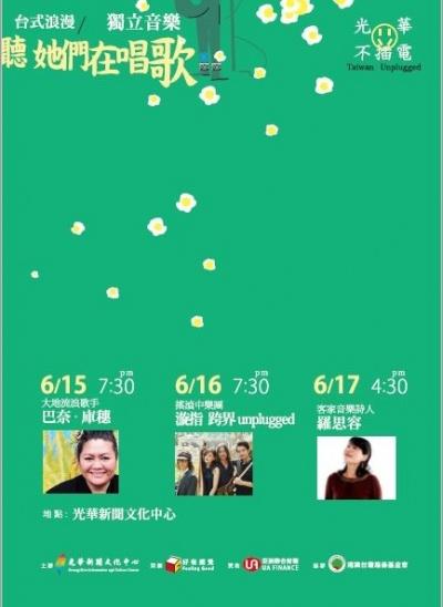 光華不插電 Taiwan Unplugged
