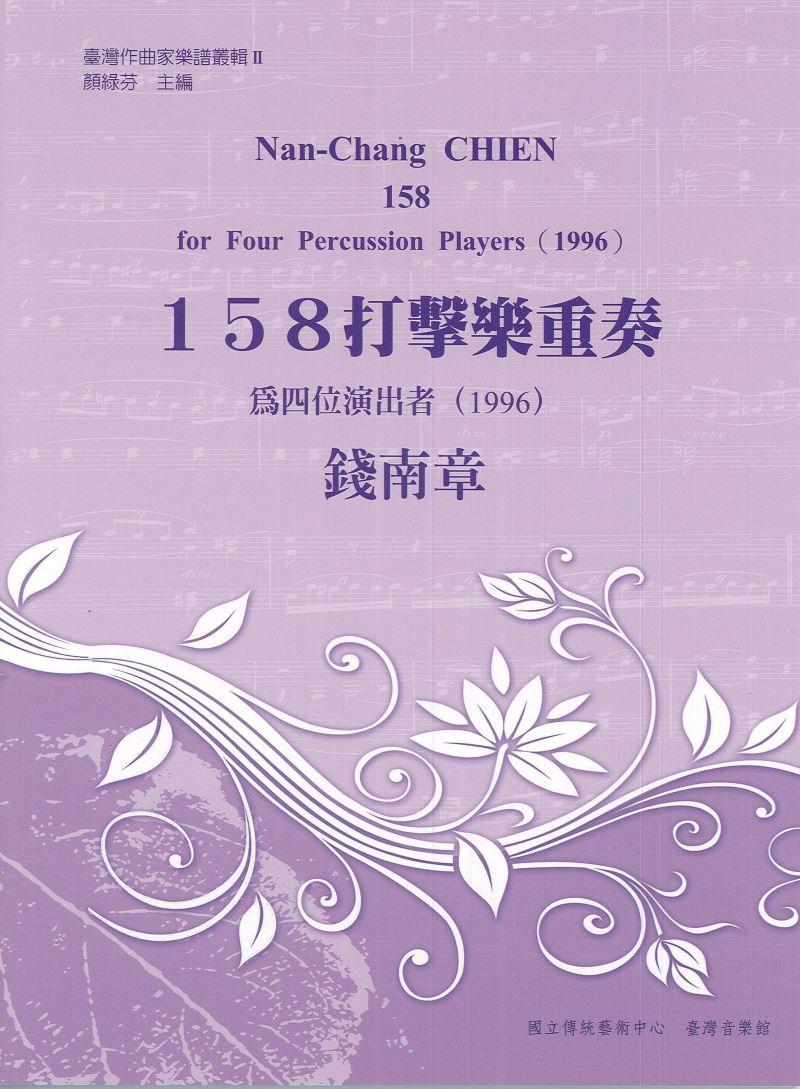 臺灣作曲家樂譜叢集Ⅱ─錢南章/158打擊樂重奏【為四位演出者(1996)】