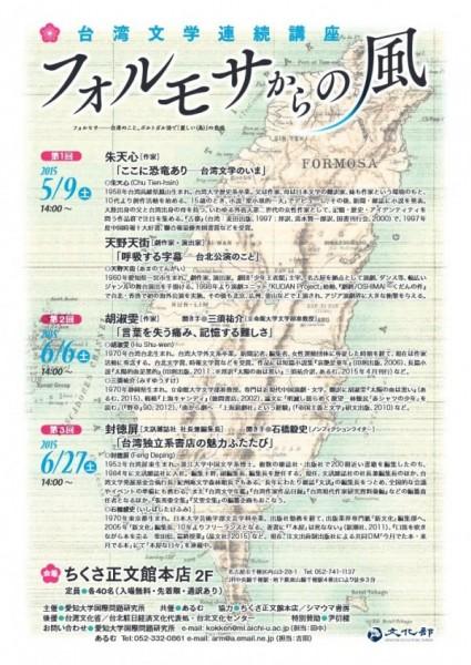 愛知大学で「台湾文学連続講座 フォルモサからの風」開催