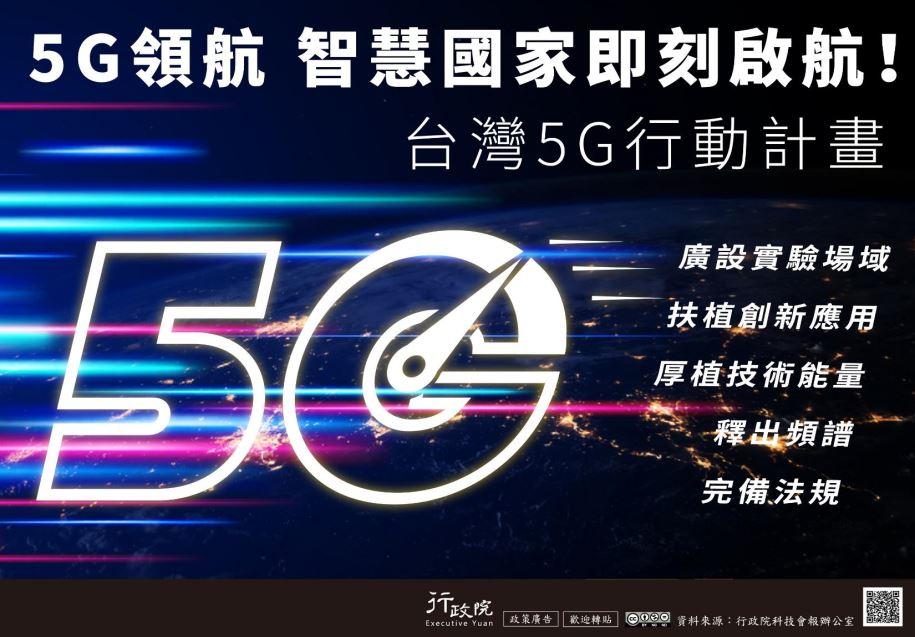 推廣「台灣5G行動計畫」文宣事