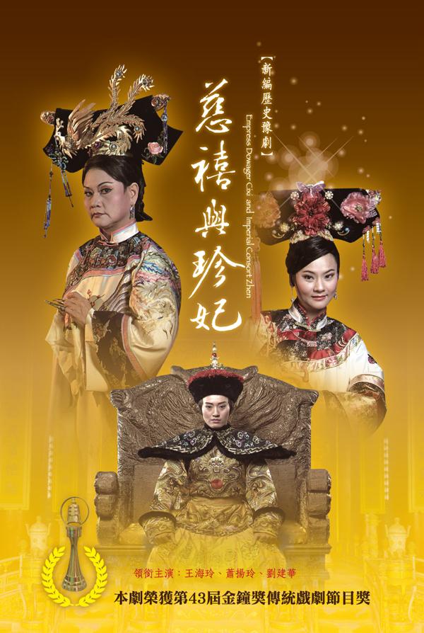 《慈禧與珍妃》DVD
