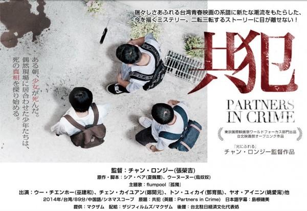 台湾映画『共犯』試写会&トークショーが駐日代表処台湾文化センターで開催、ヒロイン役の姚愛寗さんも登場