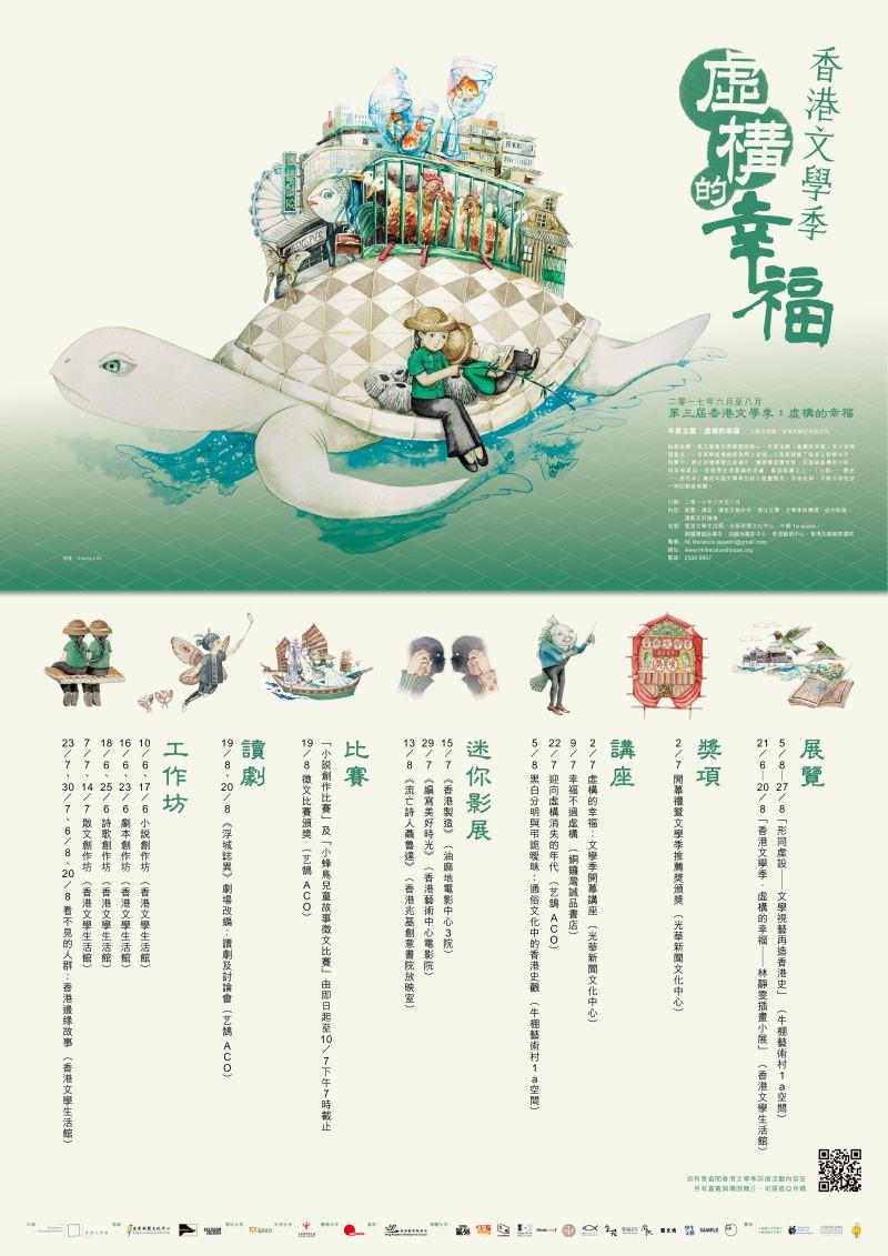 香港文學季:虛構的幸福