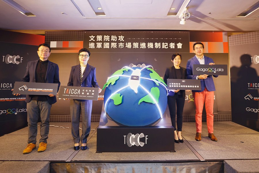 Taiwan launches venture fund to explore international channels for original content from Taiwan