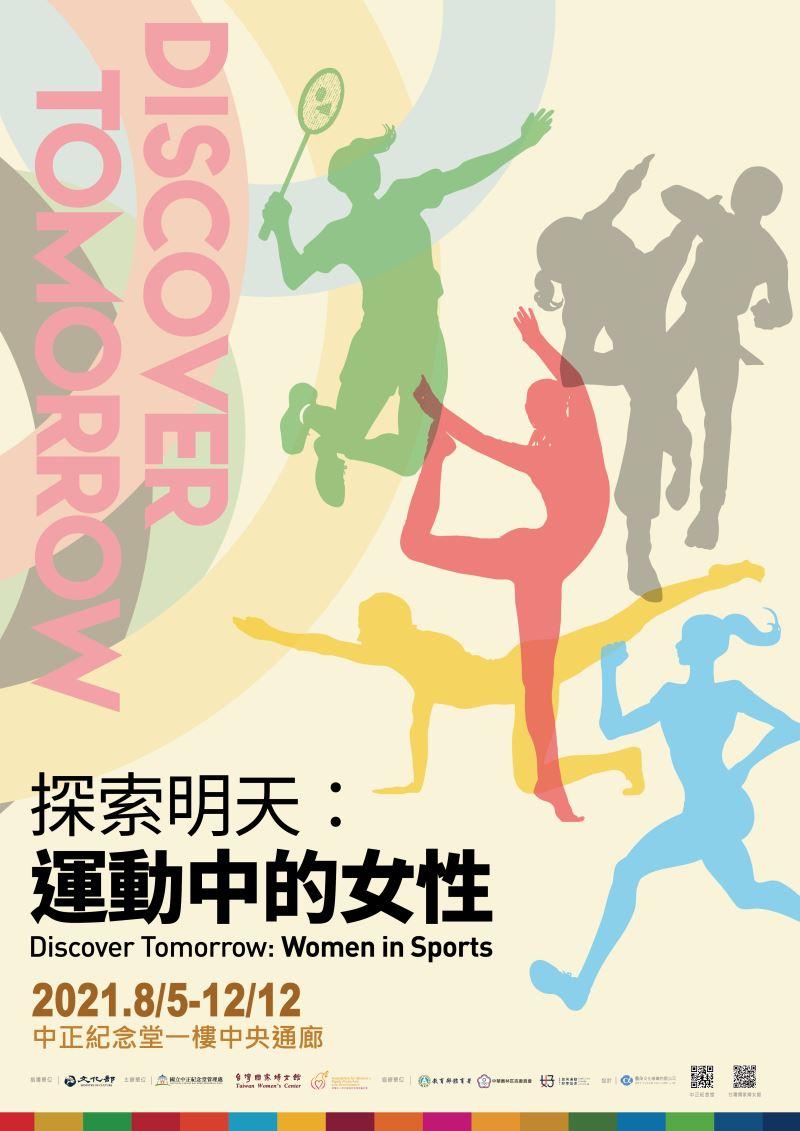 台灣首獲奧運獎牌女性運動員是誰? 「探索明天-運動中的女性」中正紀念堂鳴槍起跑!