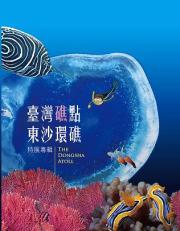 臺灣礁點:東沙環礁特展專輯