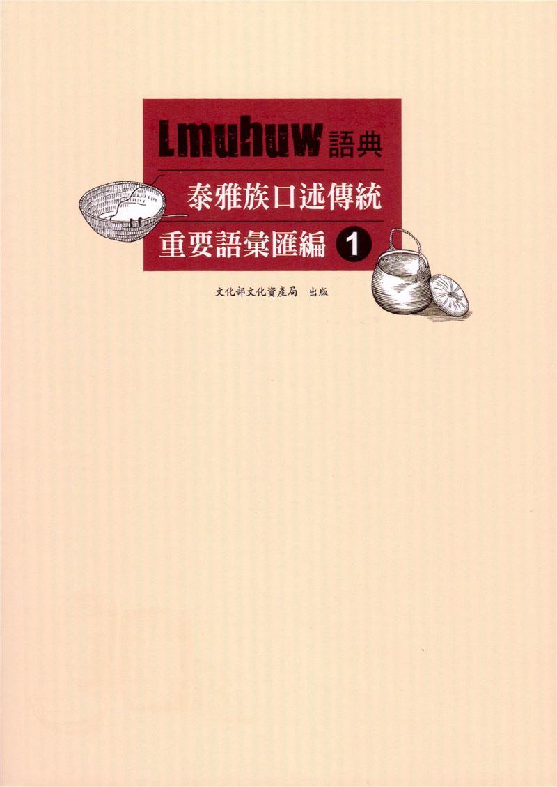 Lmuhuw語典:泰雅族口述傳統重要語彙匯編 ①