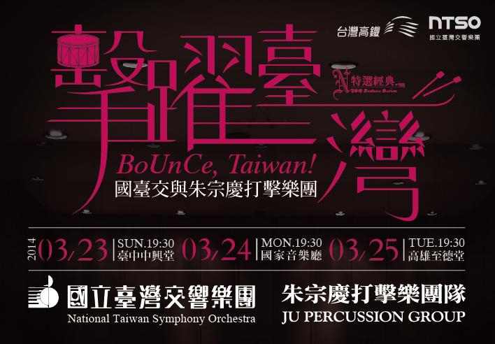 'Bounce Taiwan!' featuring NTSO & Ju Percussion