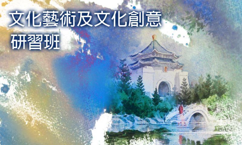 文化藝術及文化創意研習班