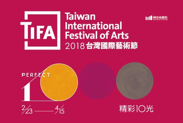 兩廳院 2018 TIFA 台灣國際藝術節