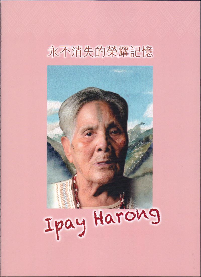 永不消失的榮耀記憶Ipay Harong