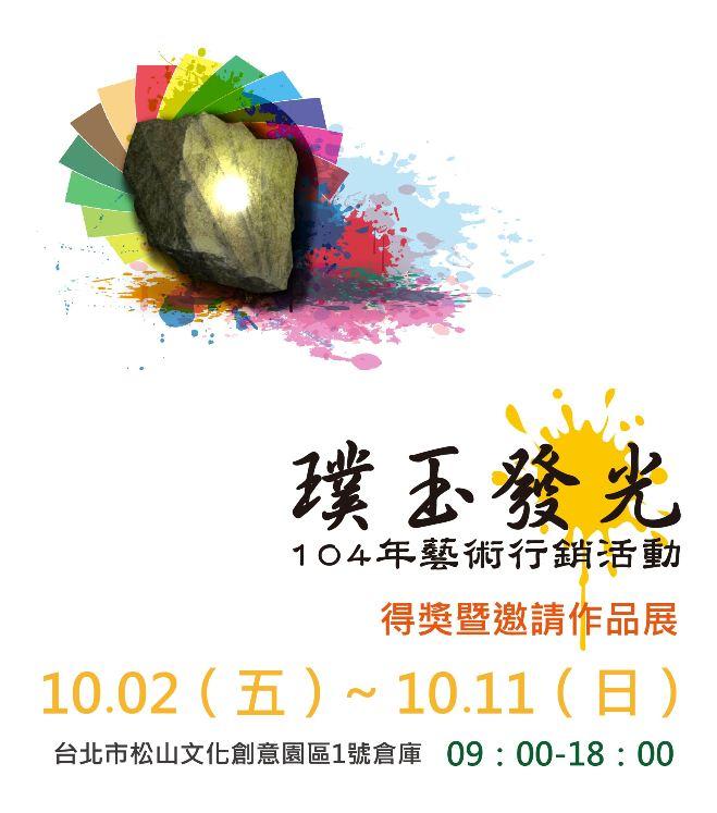「璞玉發光-104年藝術行銷活動」10/3(六)上午10:30頒獎典禮暨開幕茶會