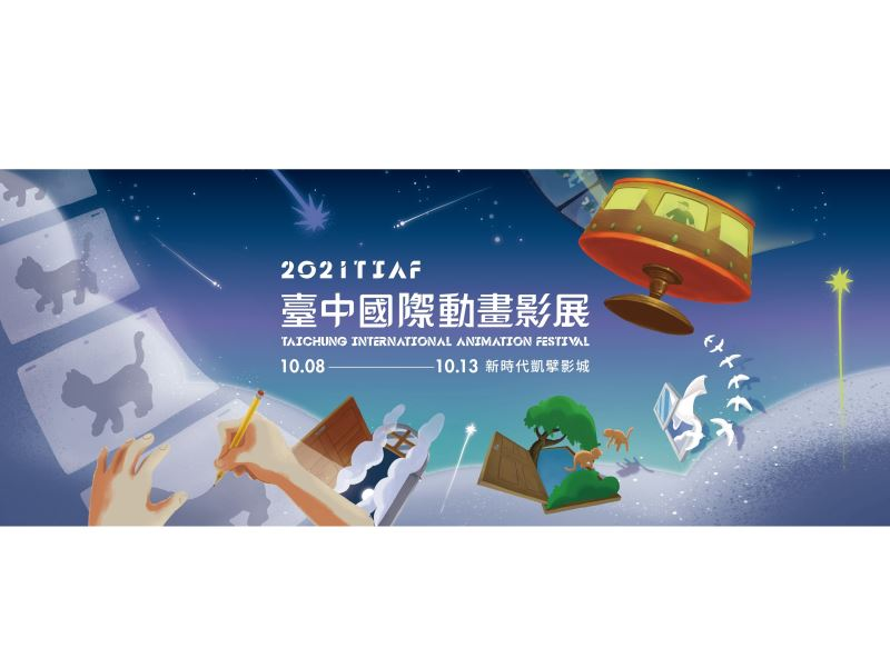 Nine films to premiere at Taichung International Animation Festival 2021