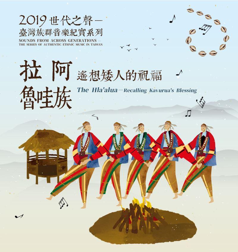 臺音講堂《拉阿魯哇族-遙想矮人的祝福》示範講座