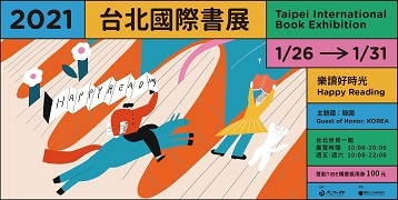 2021 Taipei International Book Exhibition moves online amid concerns over COVID-19
