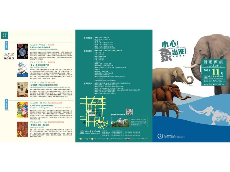 臺博館活動簡訊2018年11月 .pdf[檔案下載]「另開新視窗」