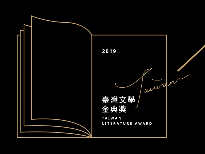 Shortlist announced for the 2019 Taiwan Literature Award